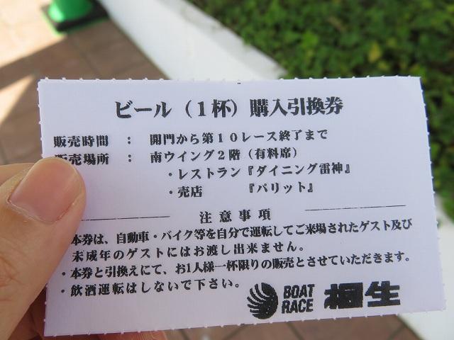 桐生競艇場のビール購入引換券