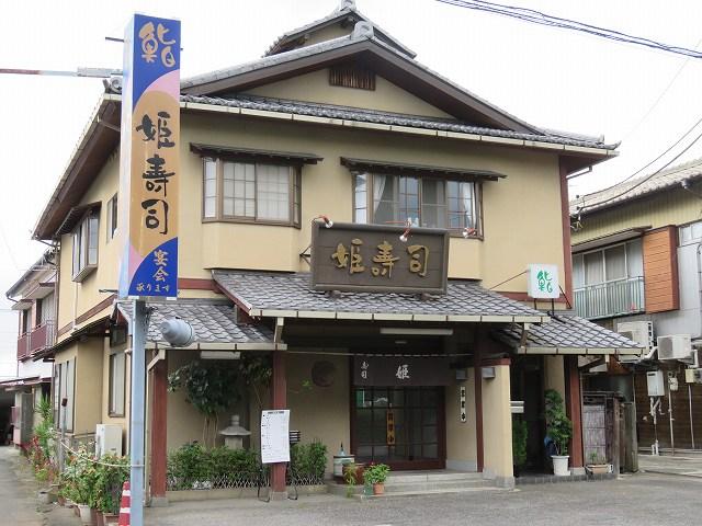 群馬県桐生市「姫寿司」の外観