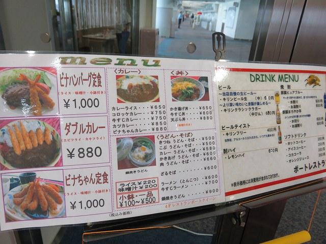 びわこ競艇場4階展望レストラン「ボートクイーン」のメニュー