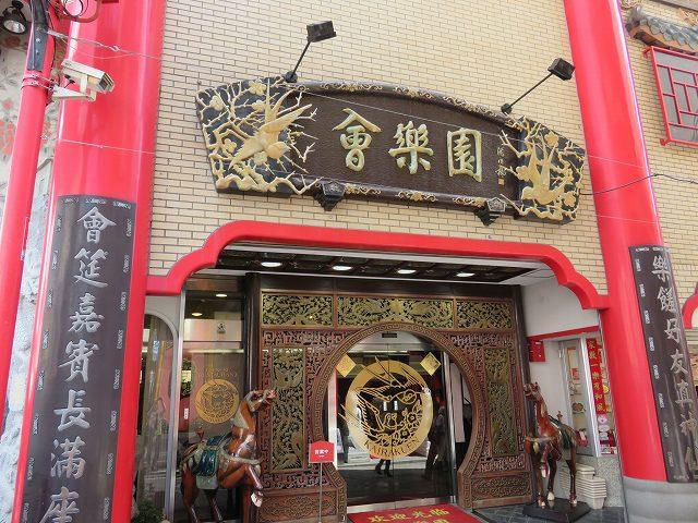 長崎新地中華街会楽園の外観