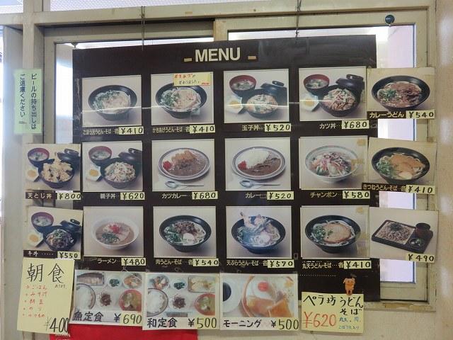 福岡競艇場の2階レストランのメニュー