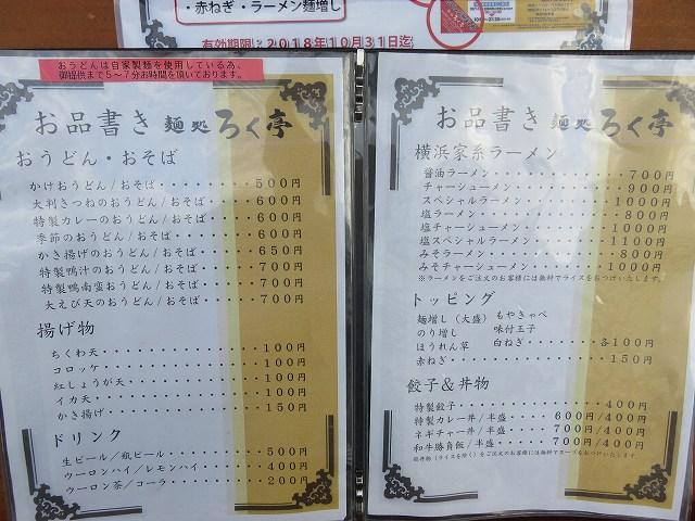 江戸川競艇場前の麺処ろく亭のメニュー