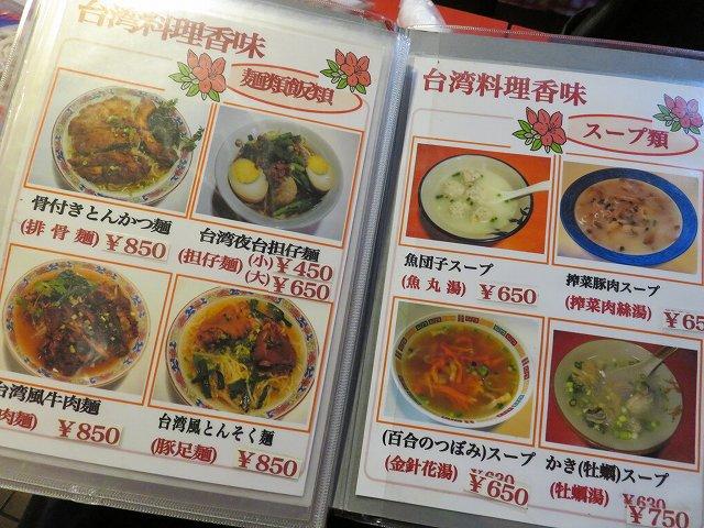 新橋の台湾料理「香味」のメニュー