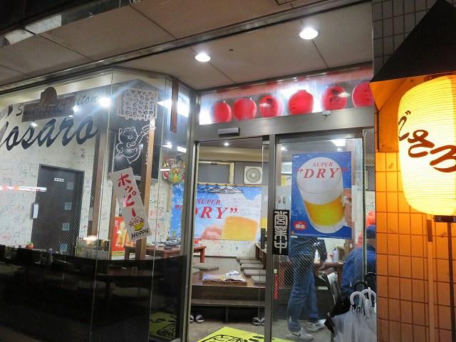 戸田公園駅近くの居酒屋「ごさろ」の入り口