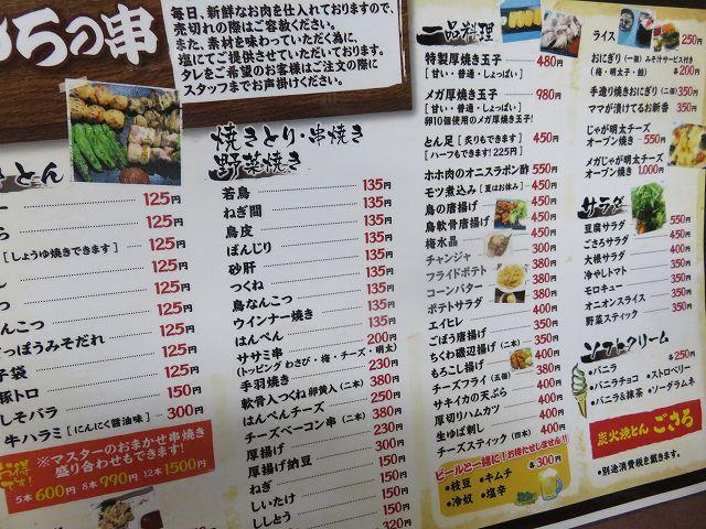 戸田公園駅近くの居酒屋「ごさろ」のフードメニュー