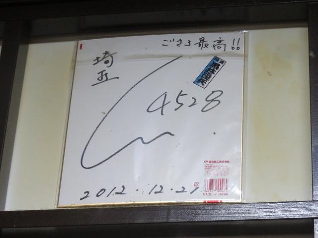戸田公園駅近くの居酒屋「ごさろ」に飾られている黒井達矢選手のサイン
