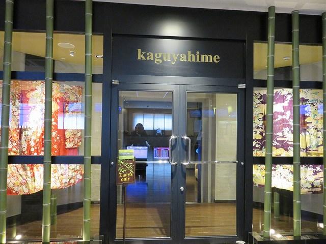 江戸川競艇場の指定席MIYABIの女性専用ルーム「kaguyahime]