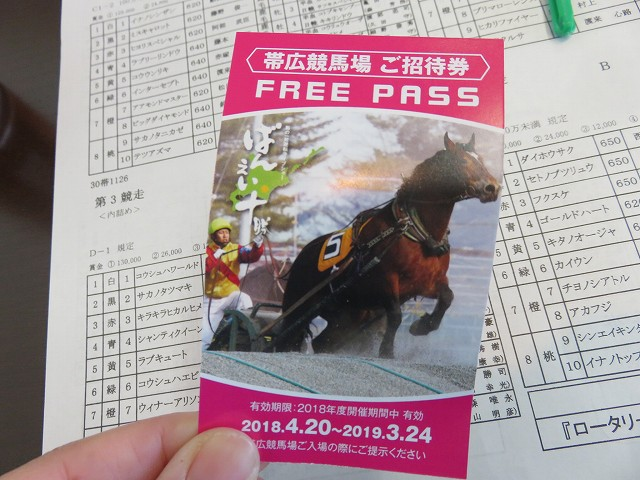 帯広競馬場の入場チケット