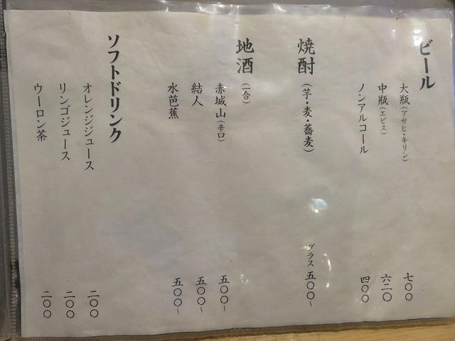 桐生市のうどん屋「藤屋本店」のメニュー