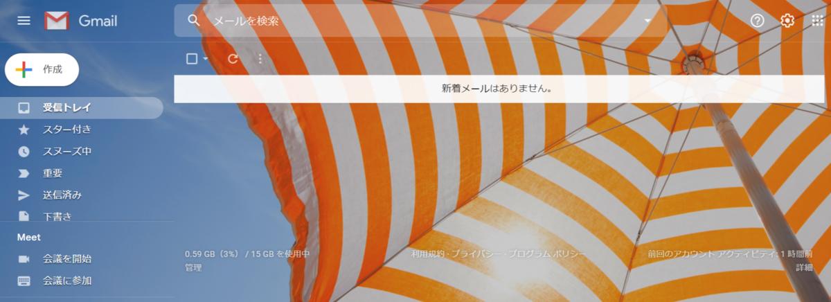 f:id:komaecityshimizu:20200831192609p:plain