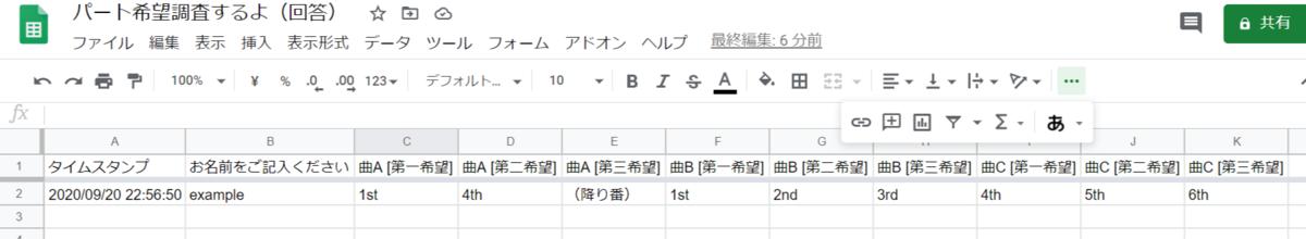 f:id:komaecityshimizu:20200921011651p:plain
