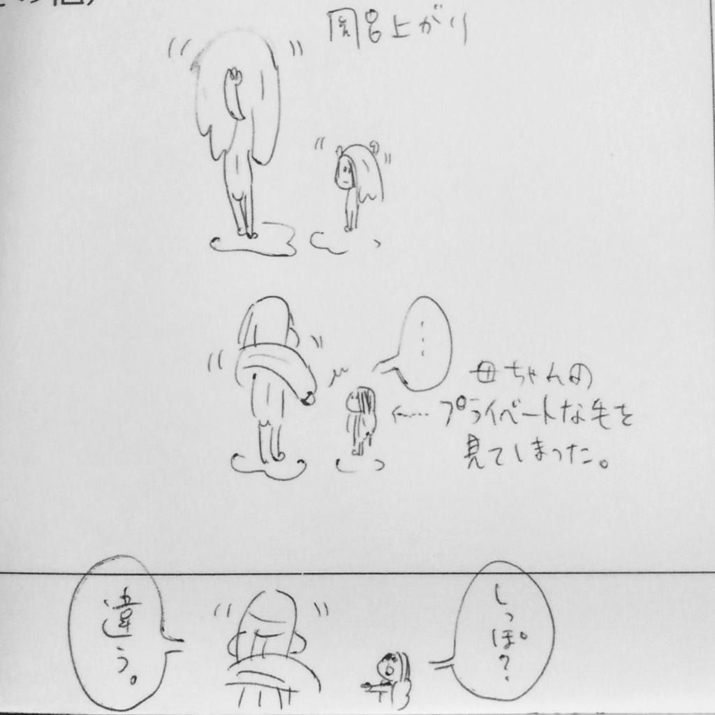 f:id:komaikokomai:20170828011437j:plain