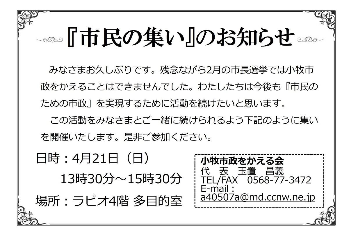 f:id:komakilivable:20190420054202j:plain