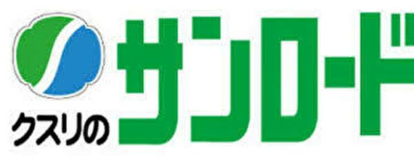 クスリのサンロードのロゴ