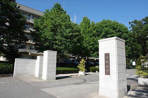 信州大学松本キャンパスの外観