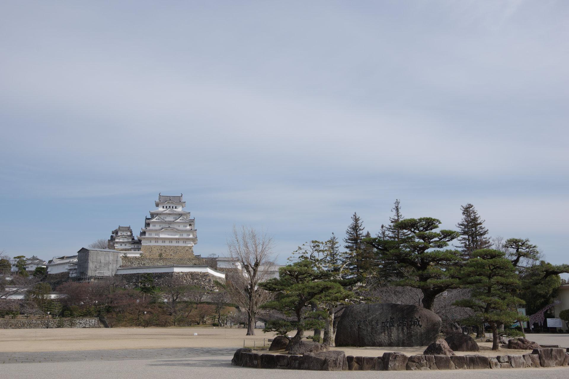 三の丸から望む姫路城大天守【1】