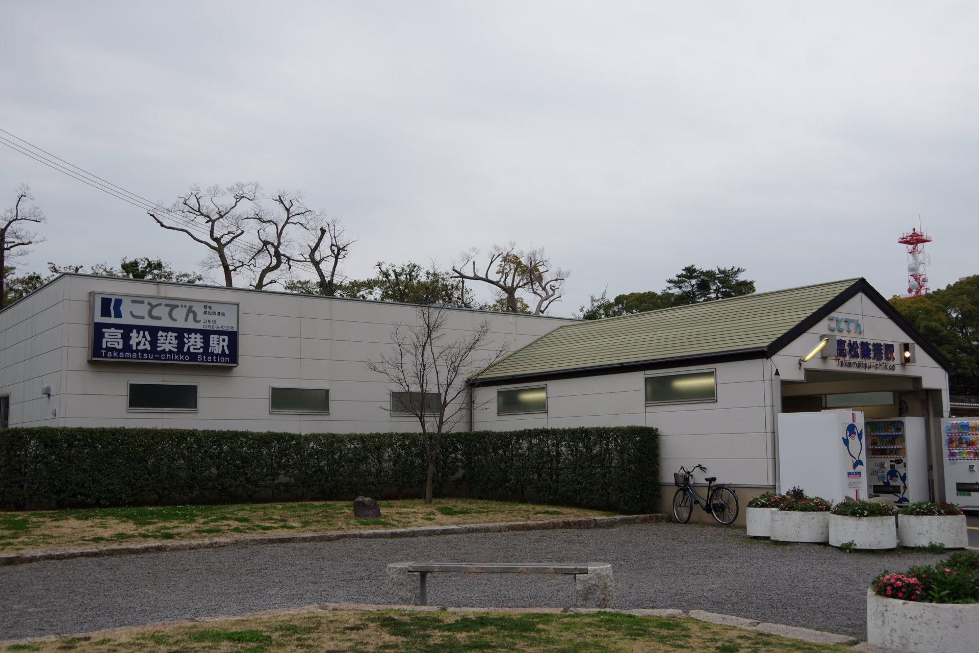 琴電・高松築港駅