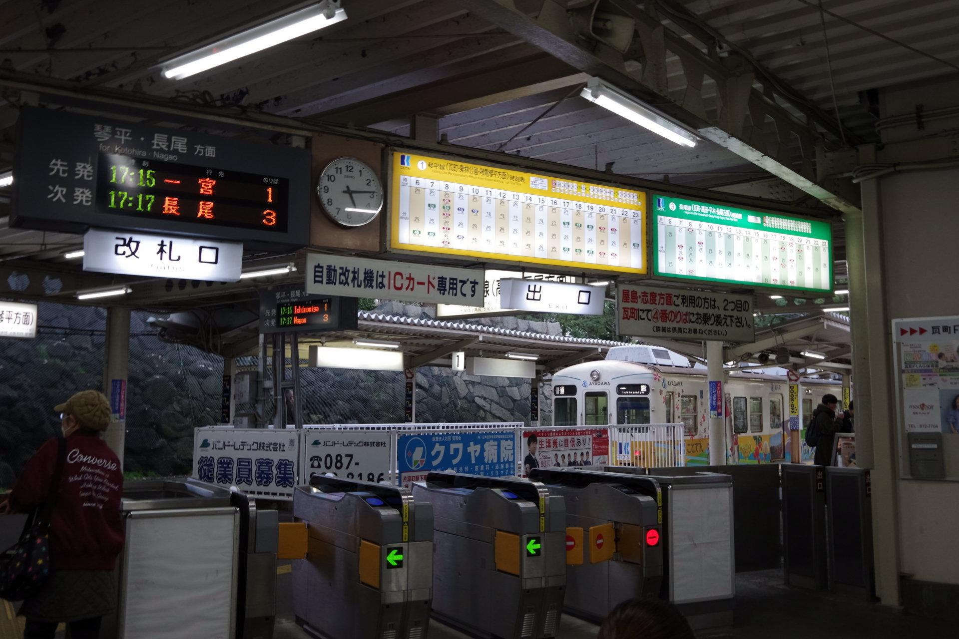 高松築港駅構内