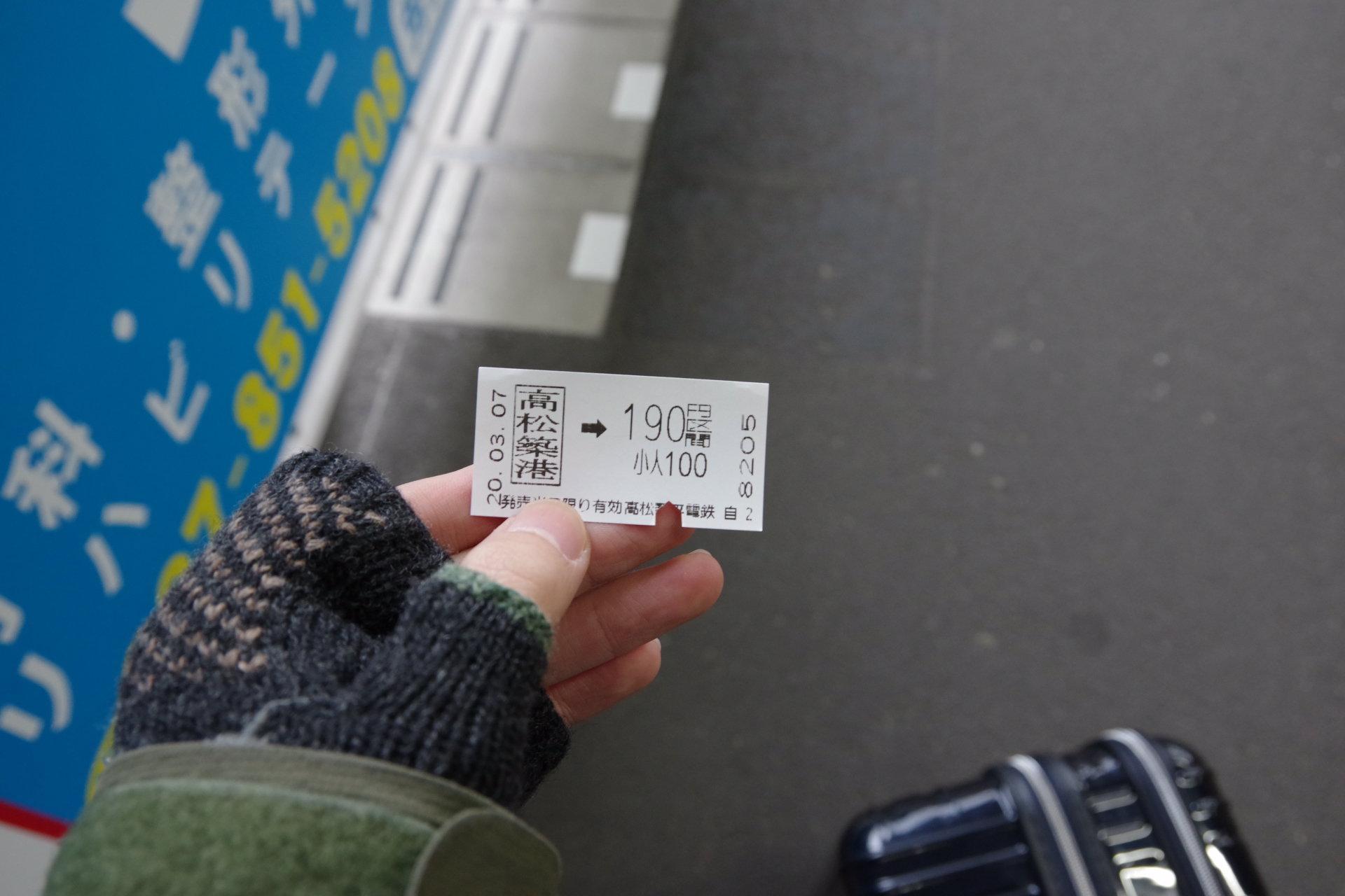鋏の入ったただの紙の切符
