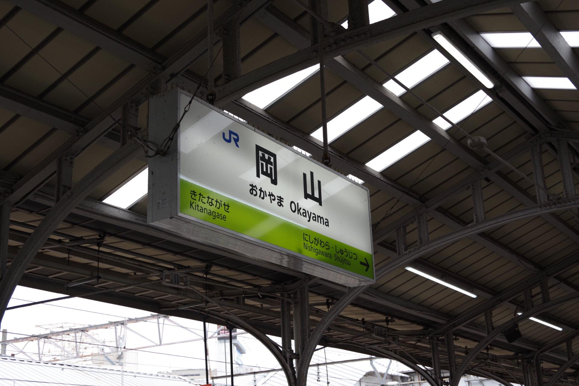 駅名標:岡山駅