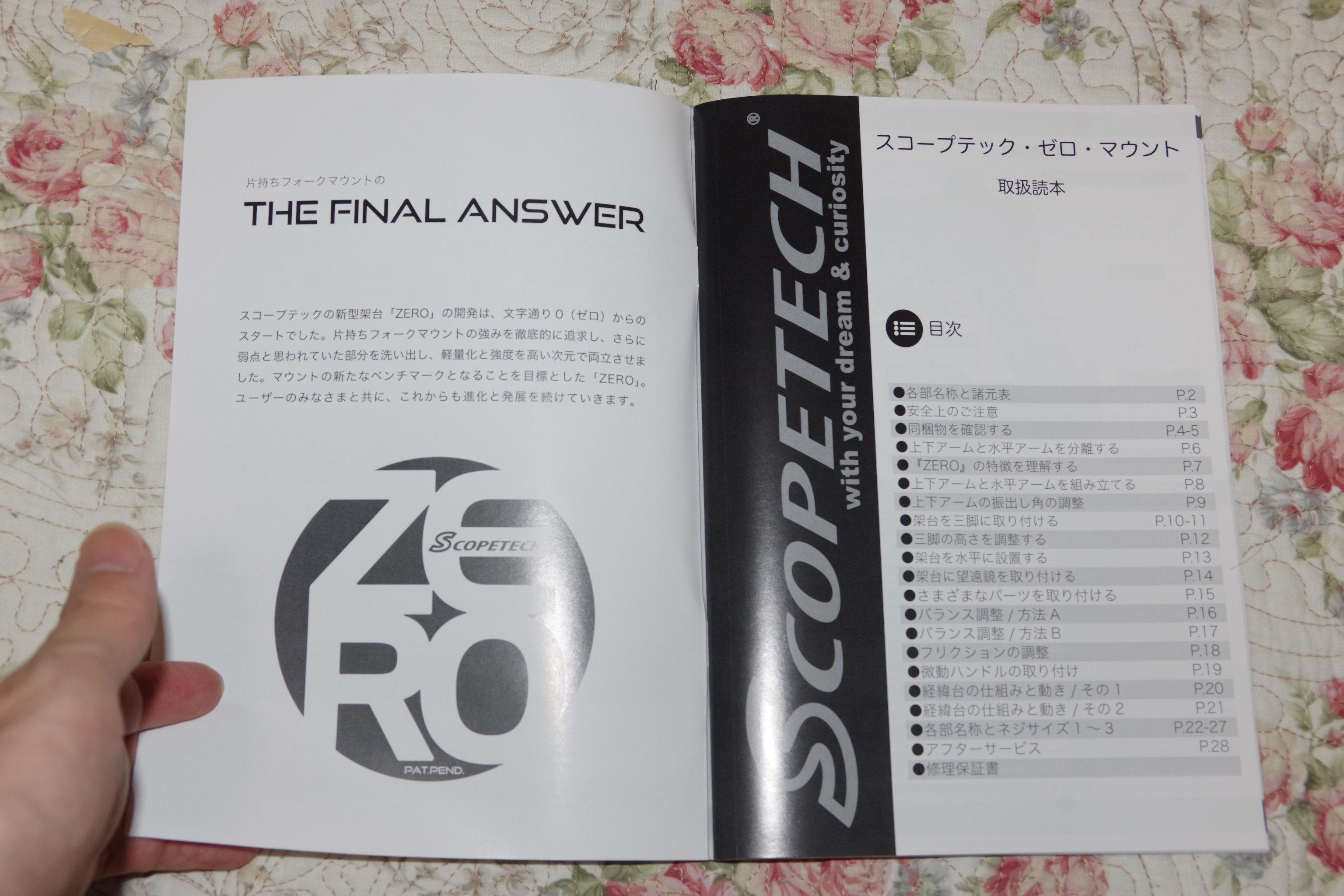 片持ちフォークマウントの『THE FINAL ANSWER』