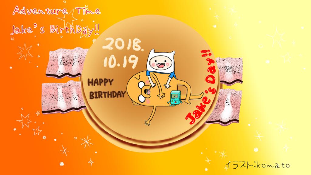 f:id:komato_0915:20181019221007p:plain