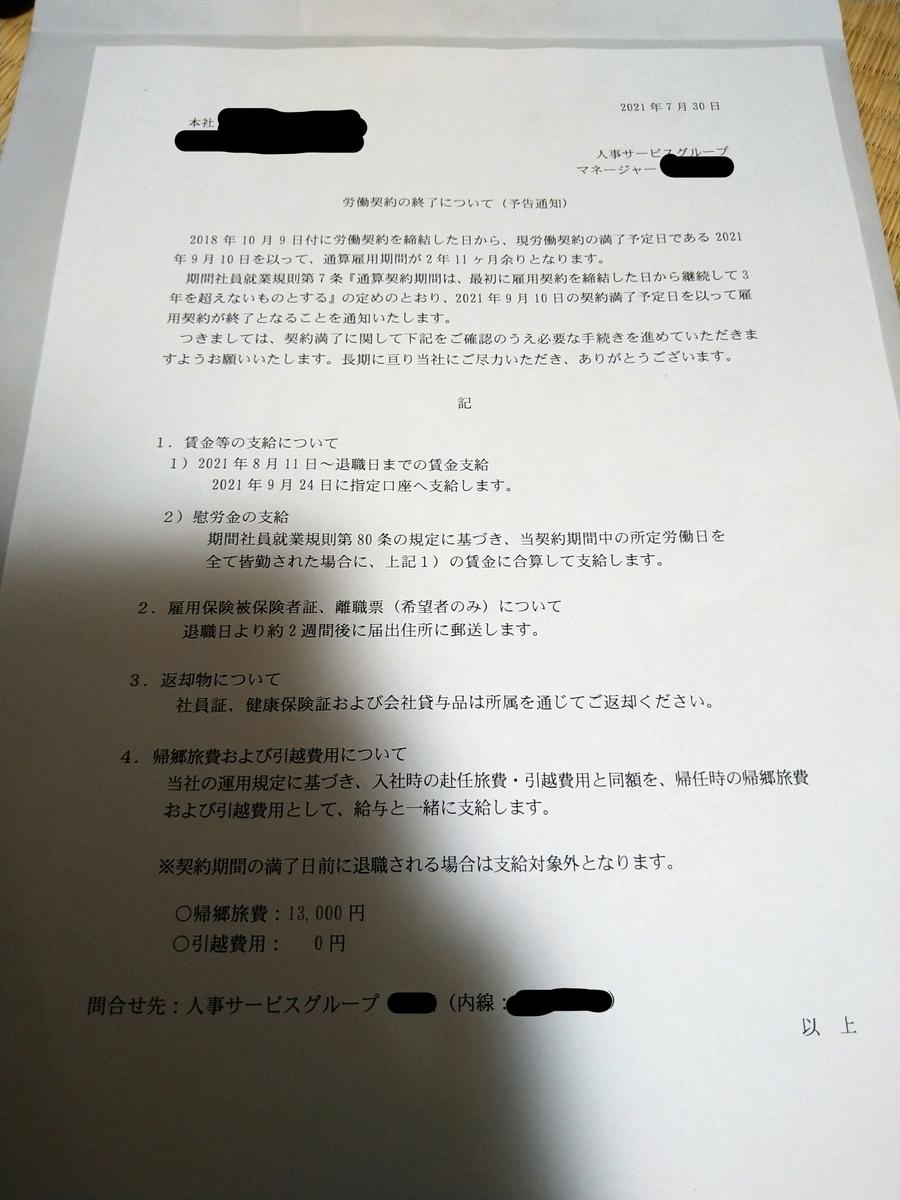 f:id:komatsu200:20210803182556j:plain
