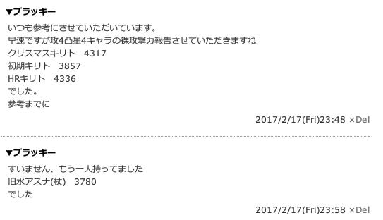 f:id:komebicchan:20170219224218p:plain