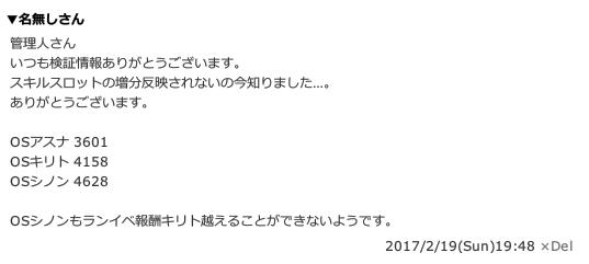 f:id:komebicchan:20170219224318p:plain