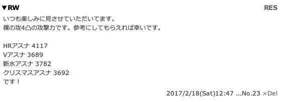 f:id:komebicchan:20170219224341p:plain