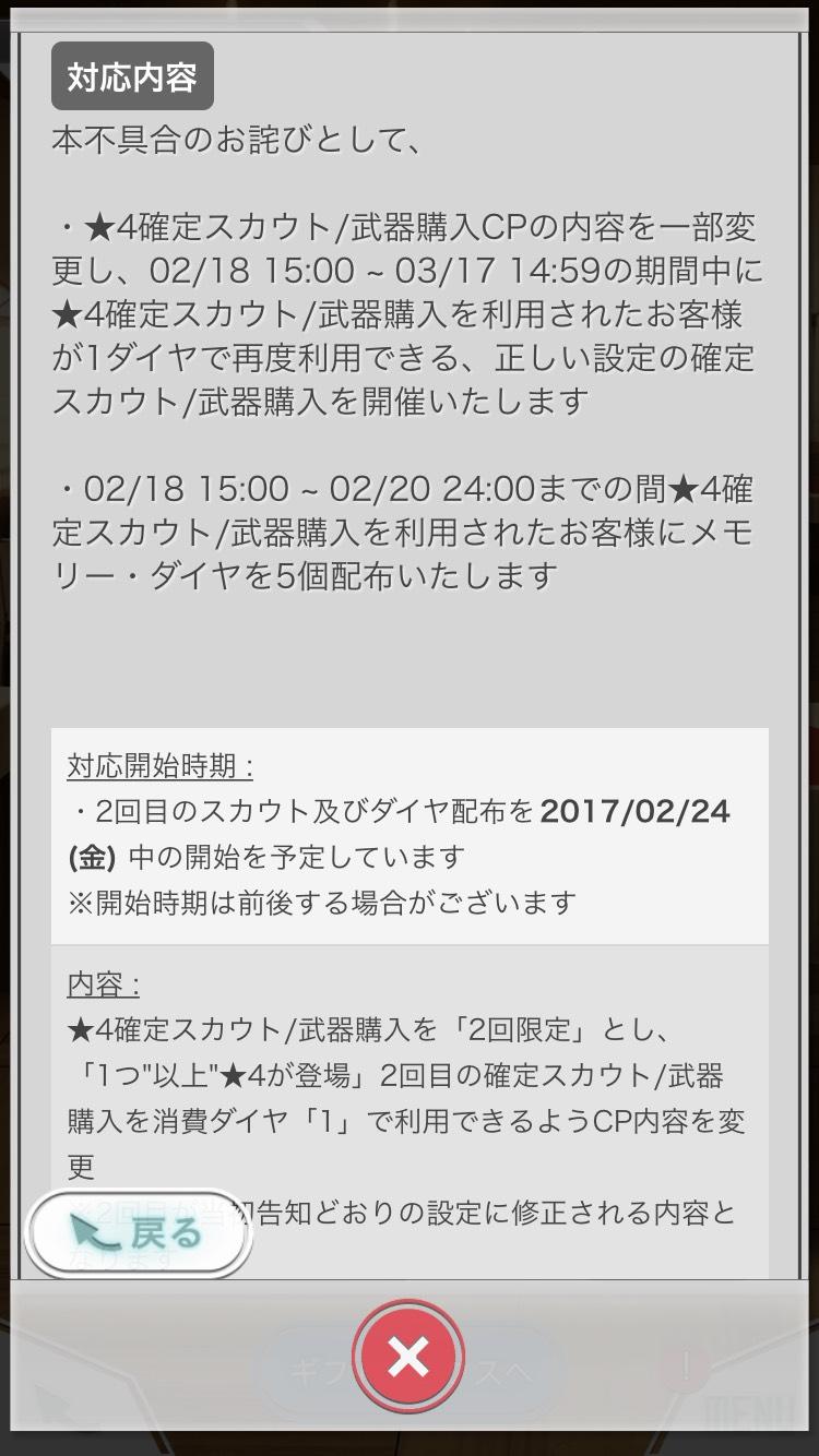 f:id:komebicchan:20170220230847p:plain