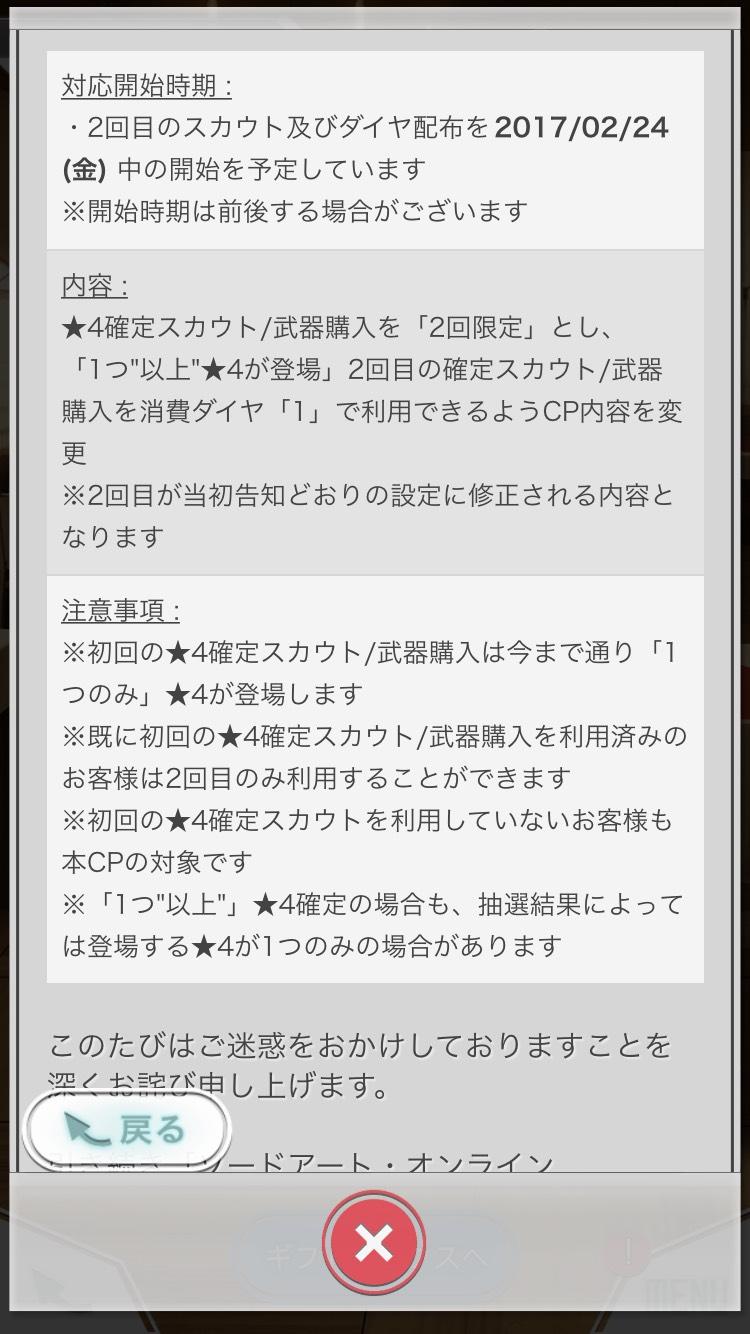 f:id:komebicchan:20170220230852p:plain