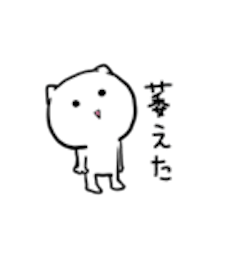 f:id:komebicchan:20170407114305p:image