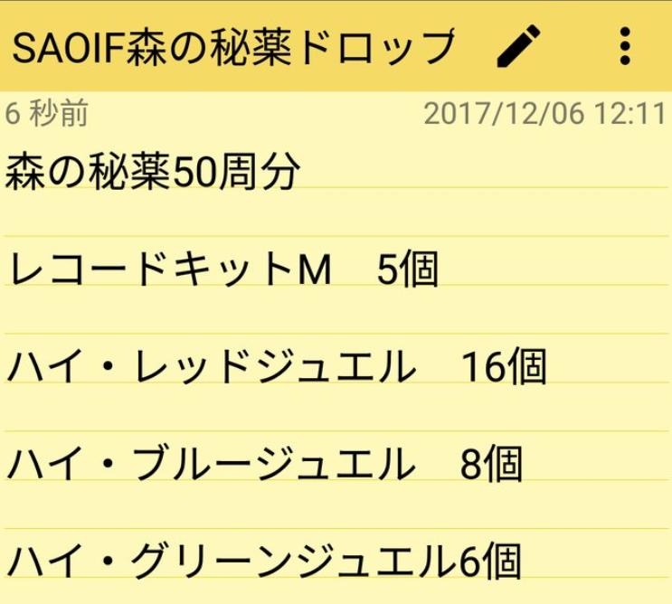 f:id:komebicchan:20171206224036p:plain