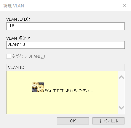 VLANの追加