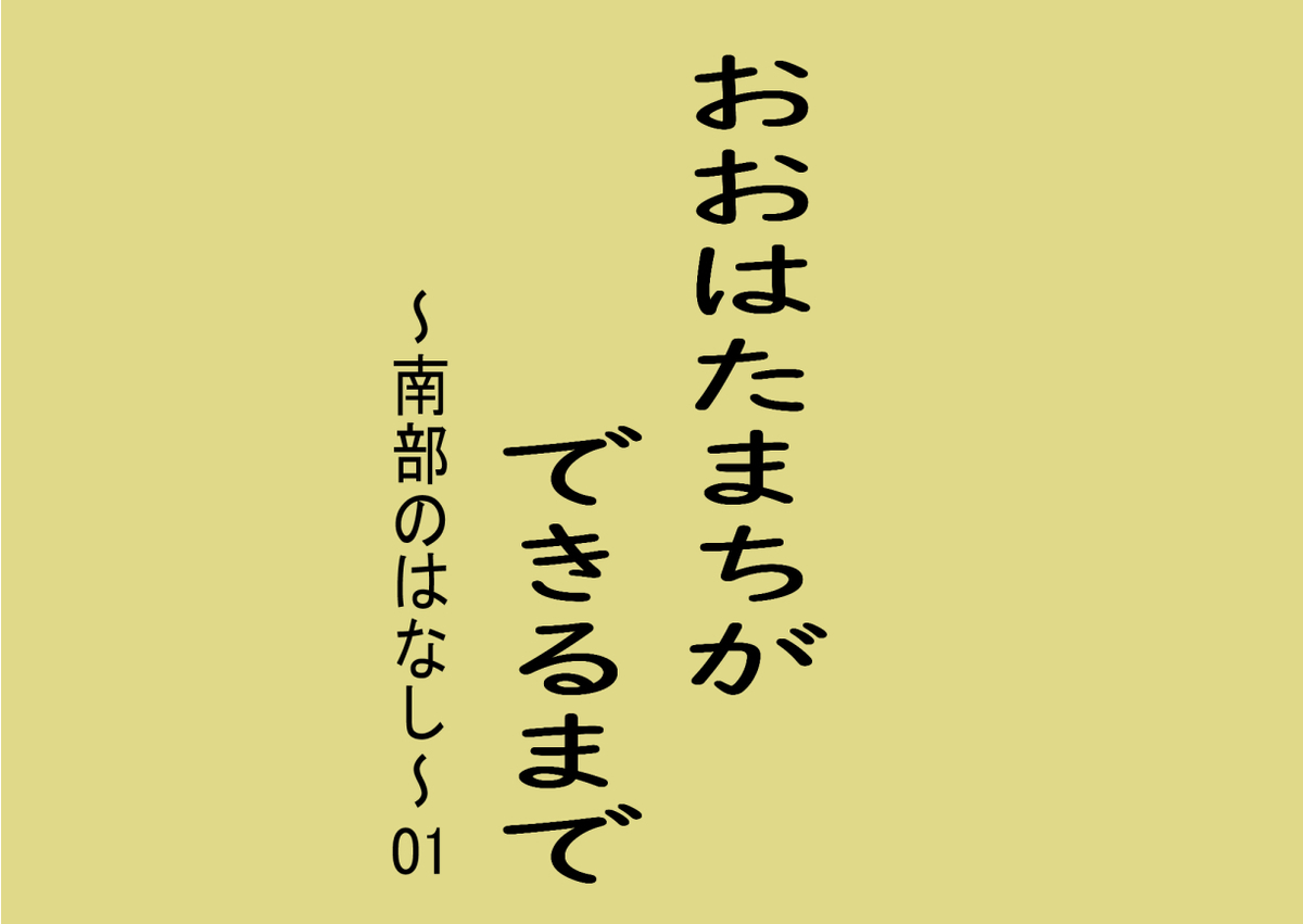 f:id:komeikanendo:20200220185719j:plain