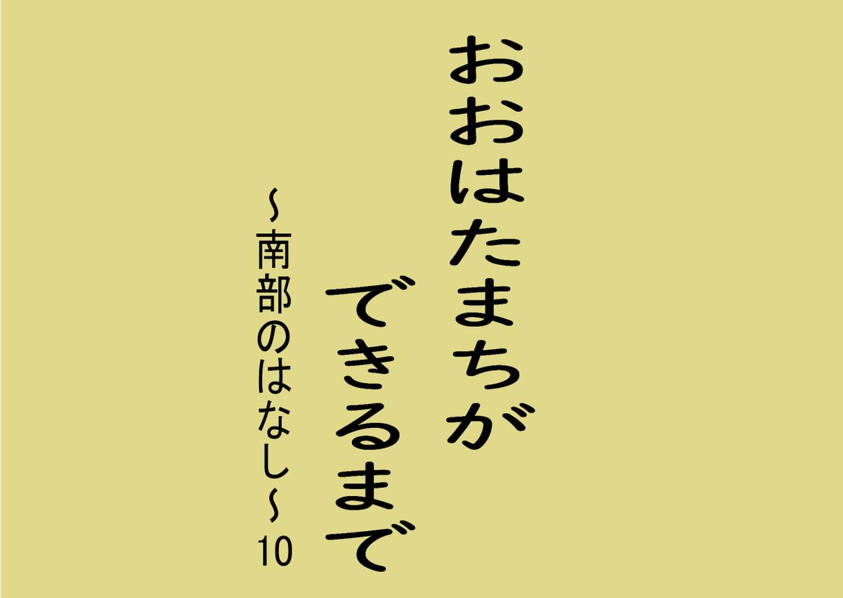 f:id:komeikanendo:20200311033036j:plain