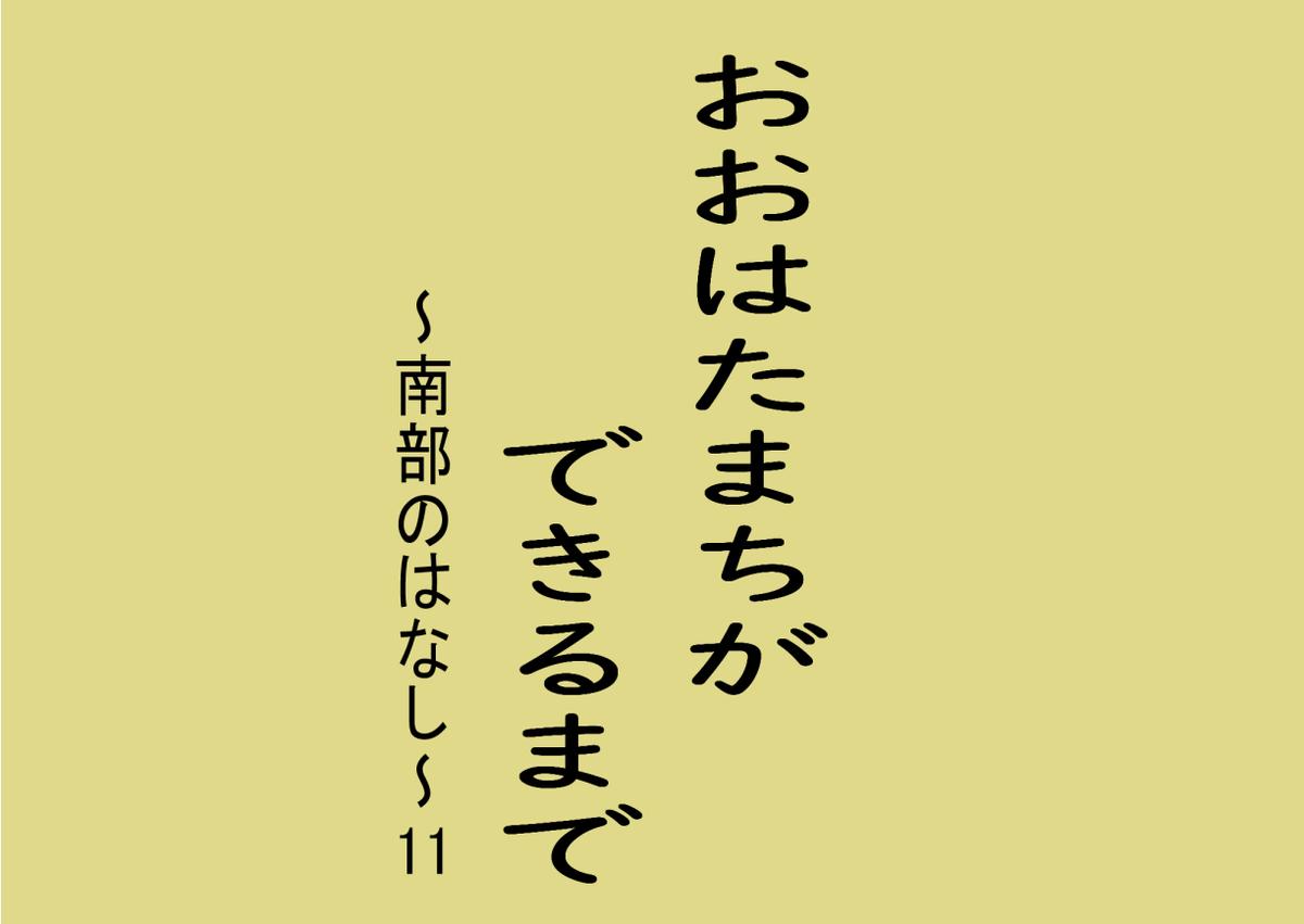 f:id:komeikanendo:20200311041327j:plain