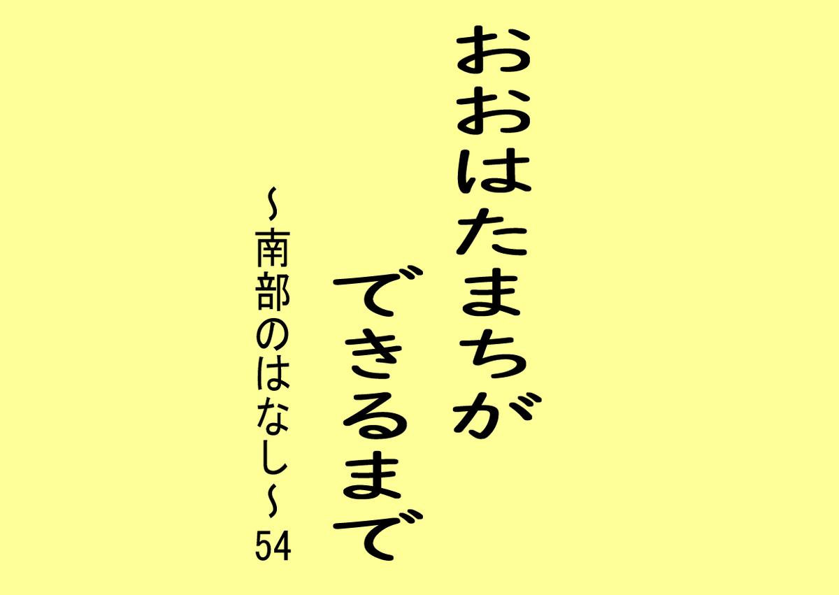 f:id:komeikanendo:20200915215254j:plain