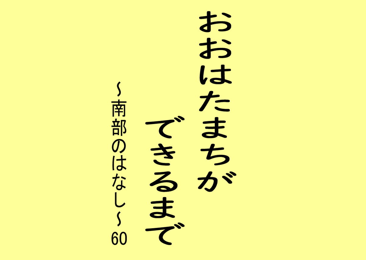 f:id:komeikanendo:20201003162225j:plain