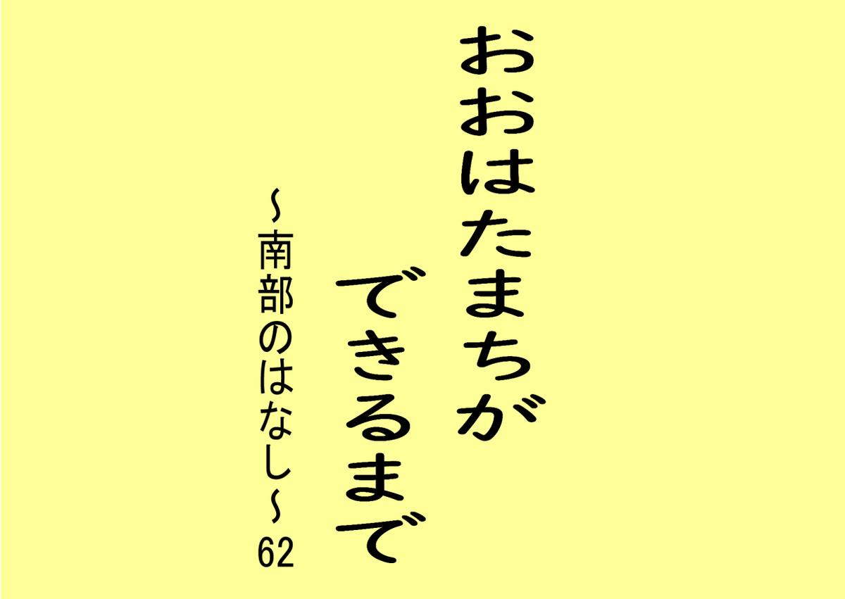 f:id:komeikanendo:20201012204659j:plain