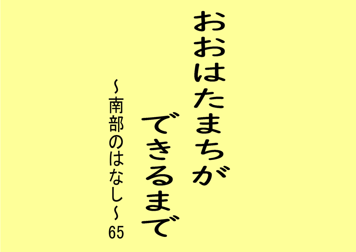 f:id:komeikanendo:20201020110216j:plain
