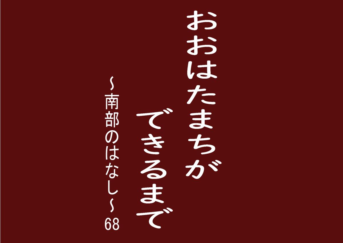 f:id:komeikanendo:20201027201420j:plain