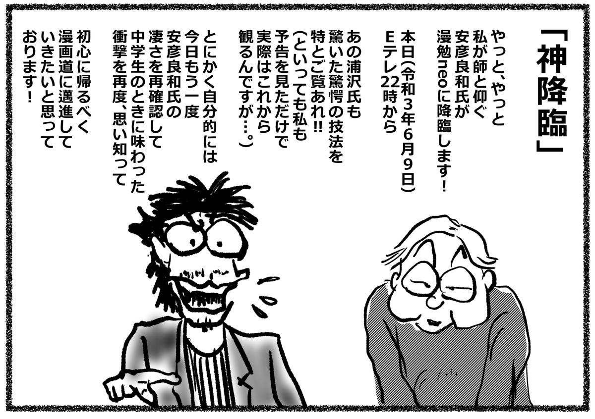 f:id:komeikanendo:20210607215940j:plain