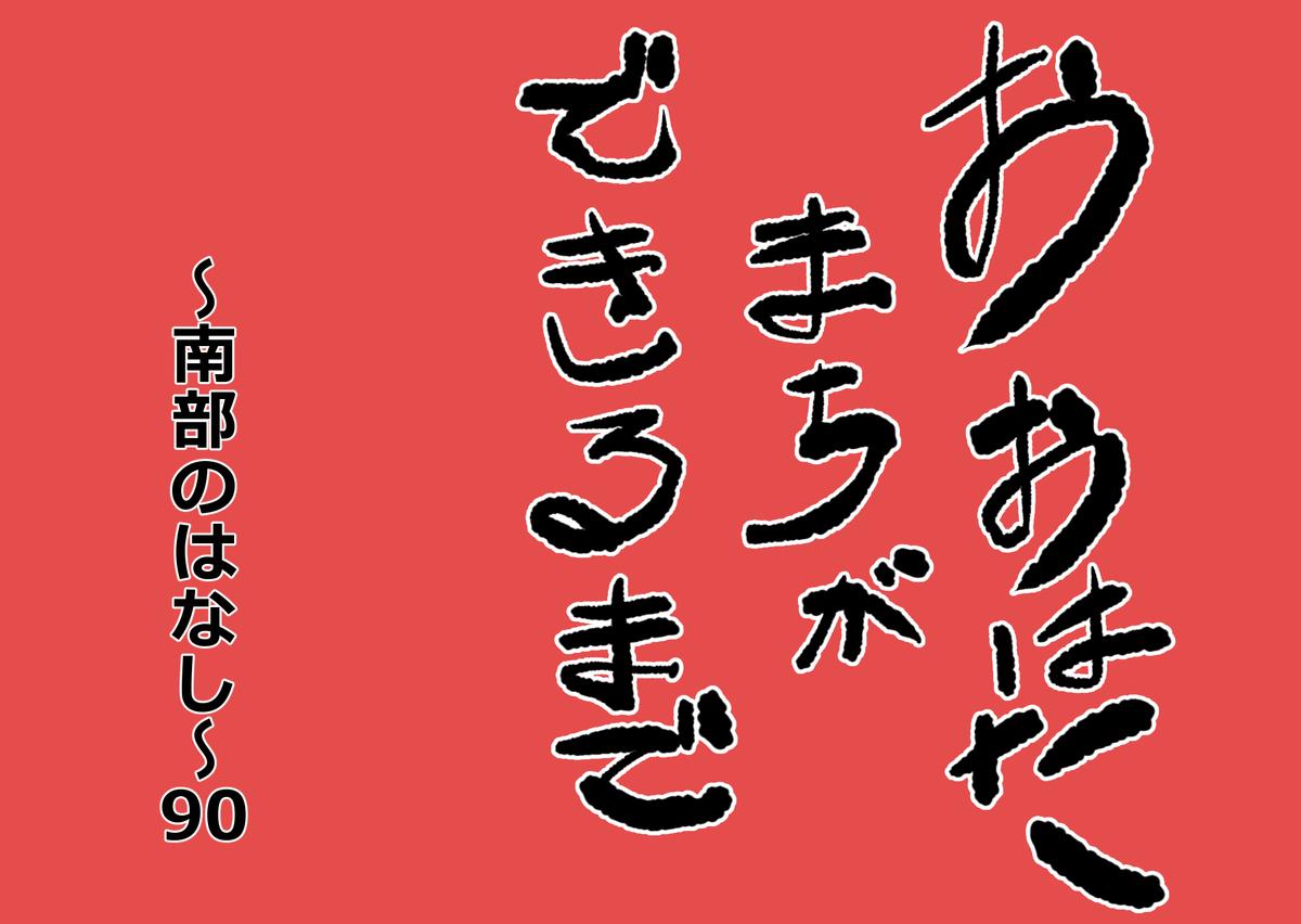 f:id:komeikanendo:20210701232329j:plain