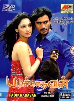 f:id:komeindiafilm:20160225210748j:plain