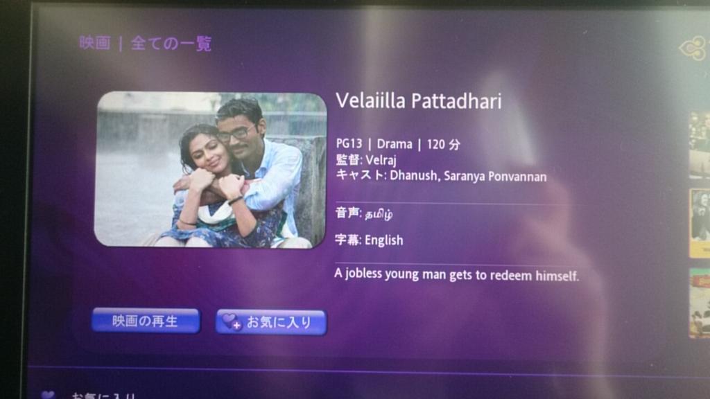 f:id:komeindiafilm:20160320191133j:plain