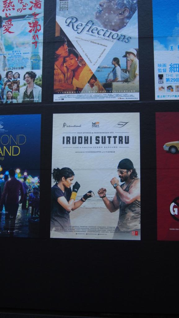 f:id:komeindiafilm:20161101202633j:plain