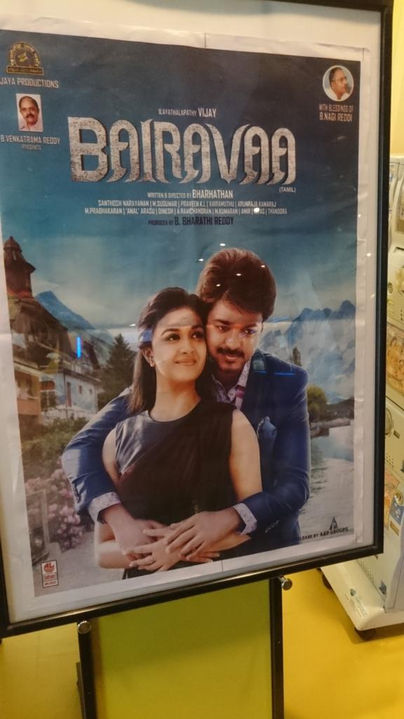 f:id:komeindiafilm:20170114215414j:plain