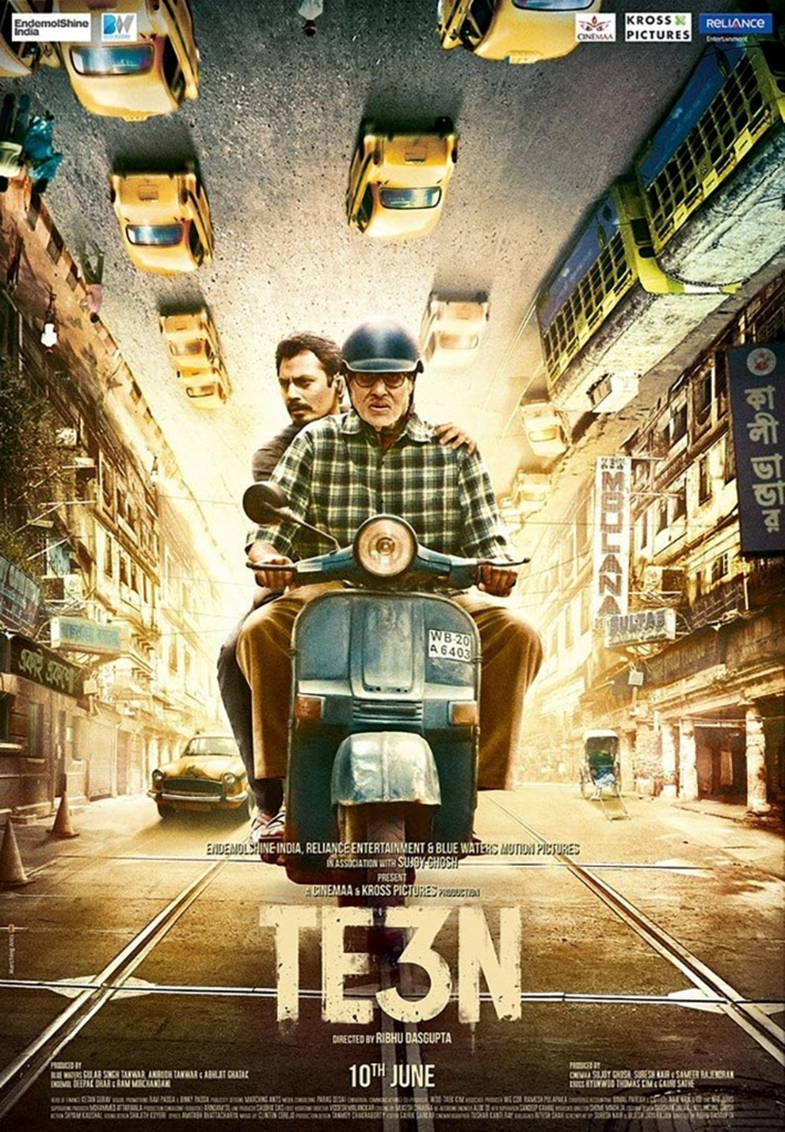 f:id:komeindiafilm:20170301000236j:plain